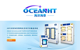 Ocean Hi-Technology and Air Science
